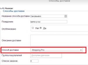 подключение shipping pro для способа доставки