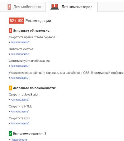рекомендации по ускорению сайта от Google