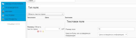 add-textinput