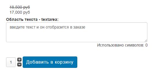 textarea-product