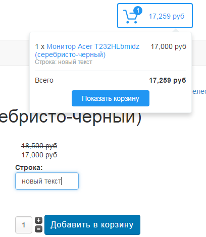 textinput-product