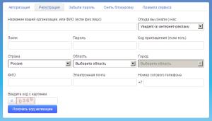 регистрация на sms-uslugi