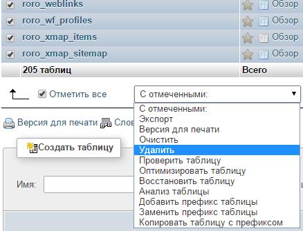 очистка базы данных