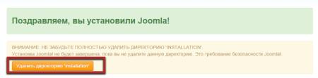 install joomla 4
